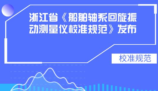 浙江省《船舶軸系回旋振動測量儀校準規范》發布