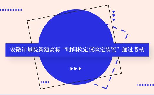 """安徽計量院新建高標""""時間檢定儀檢定裝置""""通過考核"""