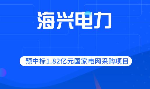 海兴电力预中标1.82亿元国家电网采购项目