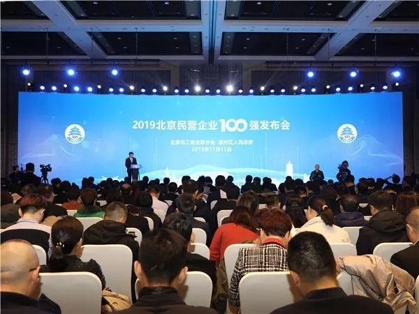 北京民营企业科技创新百强名单公布 康斯特荣列55位