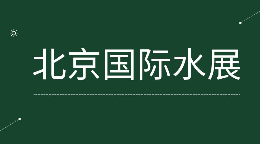 北京國際水展|華章將啟 與您共鑒一場水之盛宴
