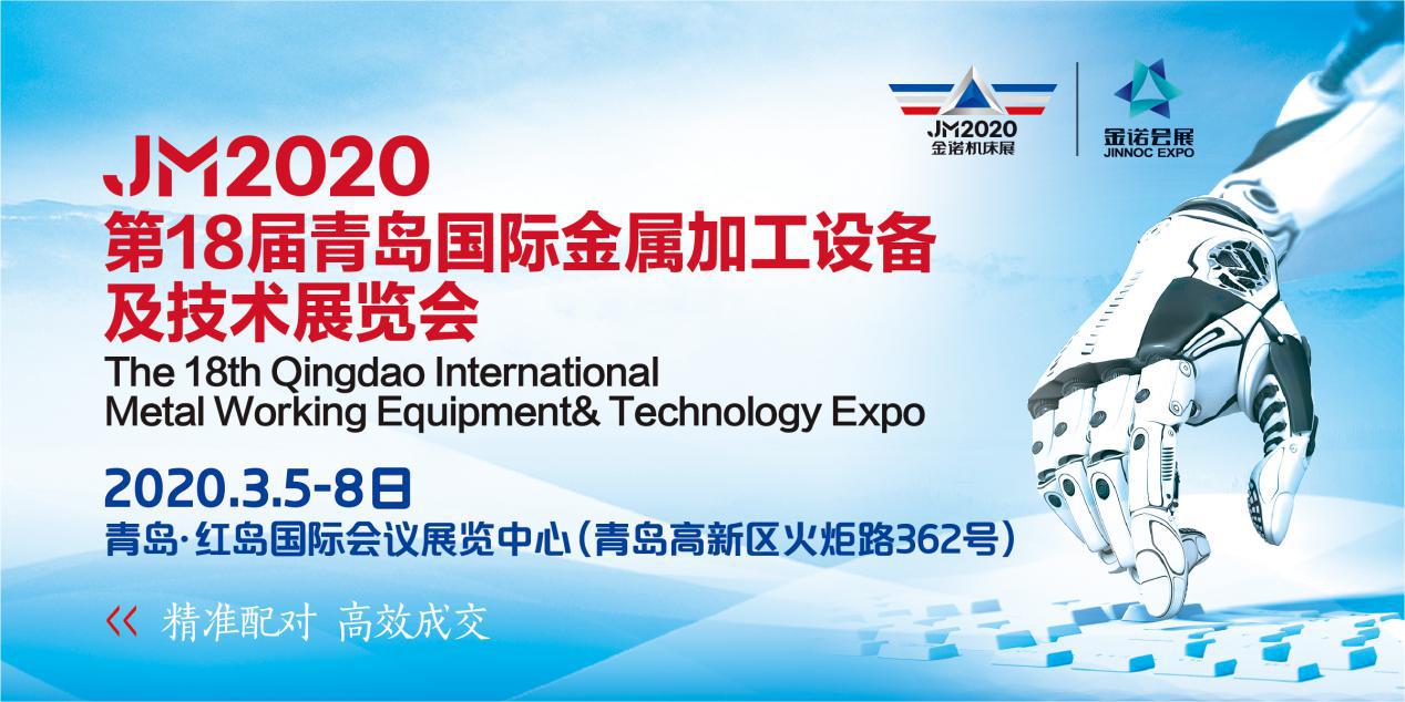 2020第18屆青島國際金屬加工展移師紅島,引智革新,助力產業升級