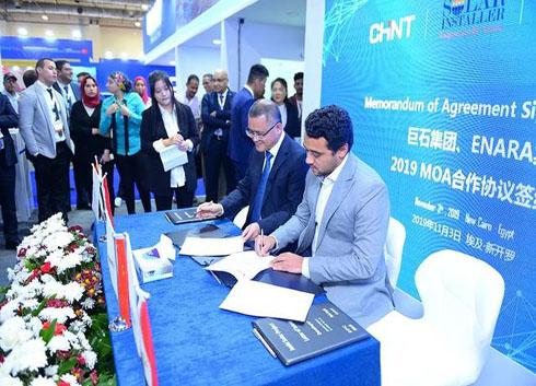 正泰與巨石埃及簽署7.5兆瓦光伏發電項目合作備忘錄