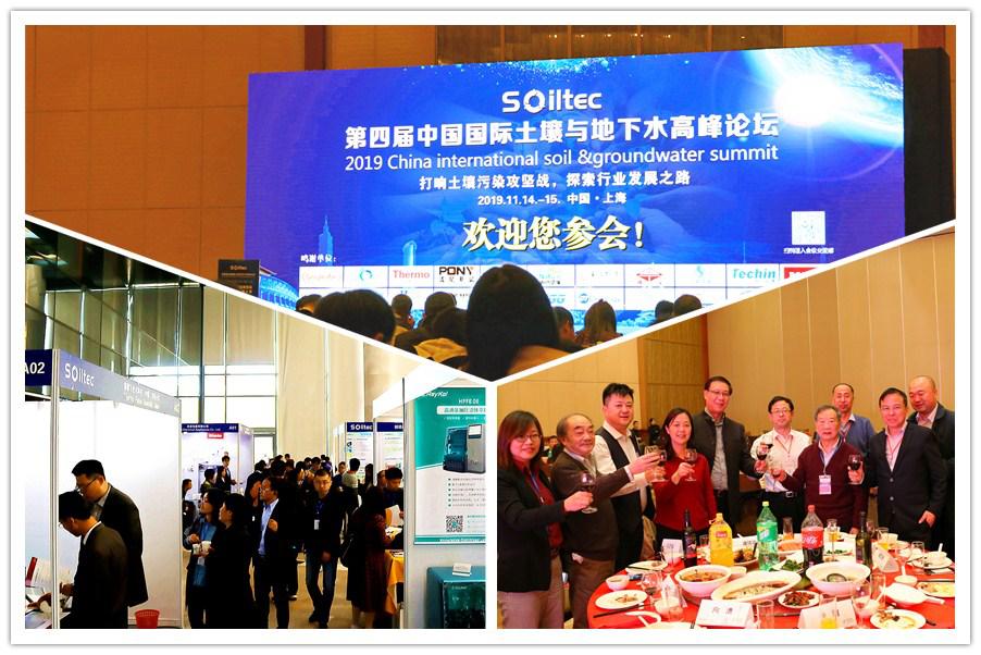 第四屆中國國際土壤與地下水高峰論壇圓滿落幕!