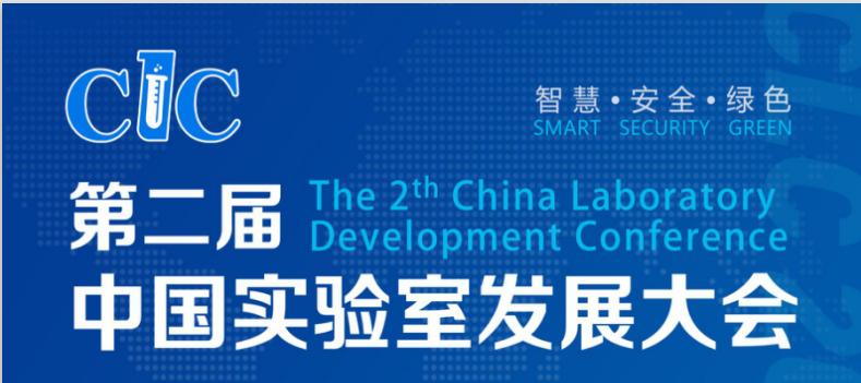 第二屆中國實驗室發展大會