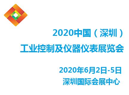 2020中国(深圳)工业控制及仪器仪表展览会