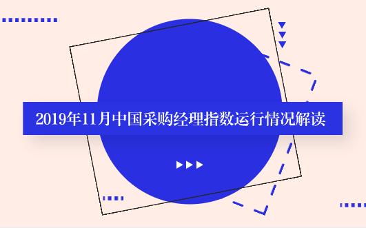 2019年11月中國采購經理指數運行情況解讀