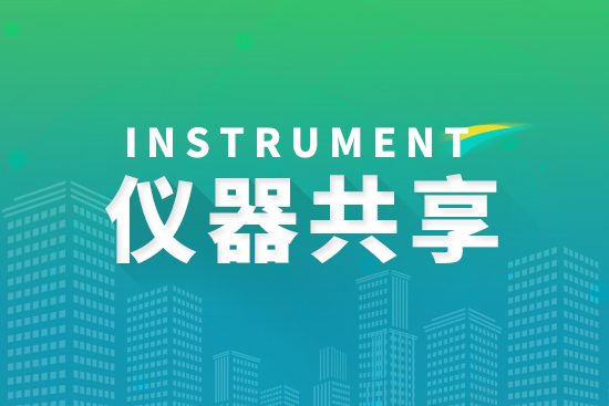 2019年度河北省大型科研儀器設備開放共享服務工作推進會召開