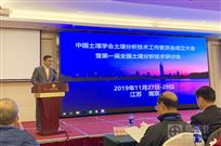 岛津赞助第一届全国土壤分析技术研讨会