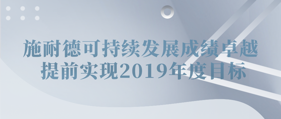 施耐德可持續發展成績卓越 提前實現2019年度目標