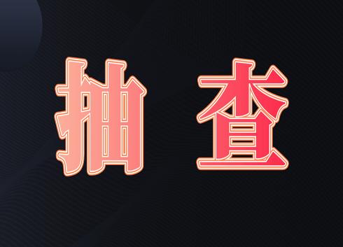上海市抽检阀门产品62批次 不合格6批次