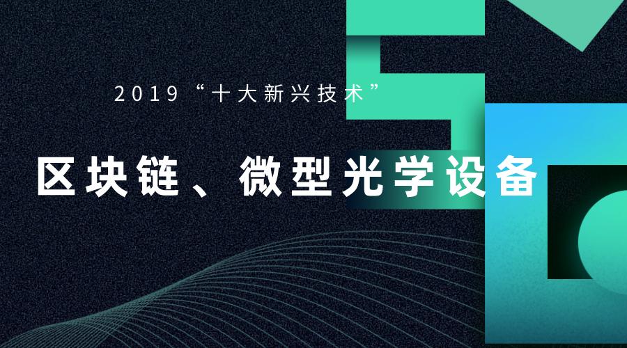 """2019""""十大新興技術""""出爐  區塊鏈、微型光學設備入選"""