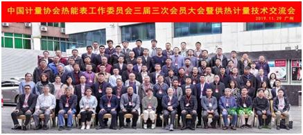 中國計量協會供熱計量交流會在廣州召開