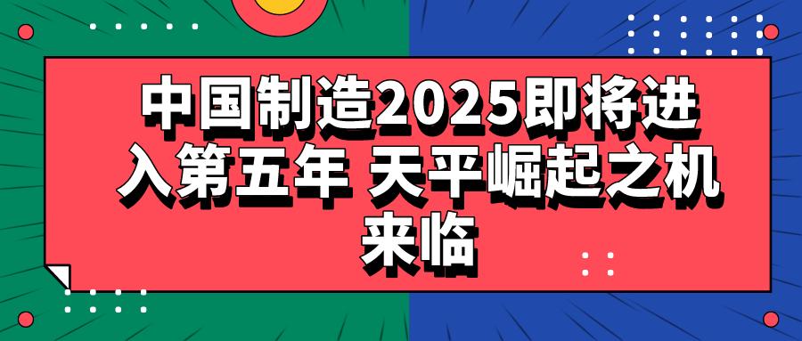 中國制造2025即將進入第五年 天平崛起之機來臨