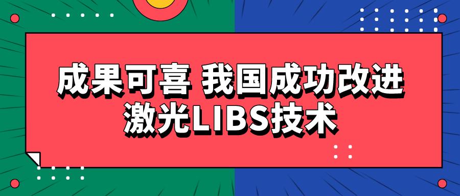 成果可喜 我國成功改進激光LIBS技術