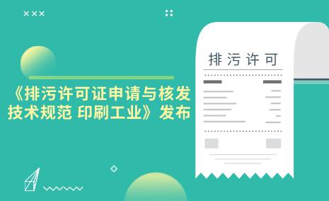 《排污许可证申请与核发技术规范 印刷工业》发布