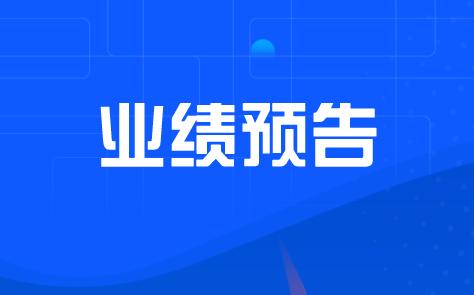 新天科技预计2019年净利润2.39亿元-2.83亿元
