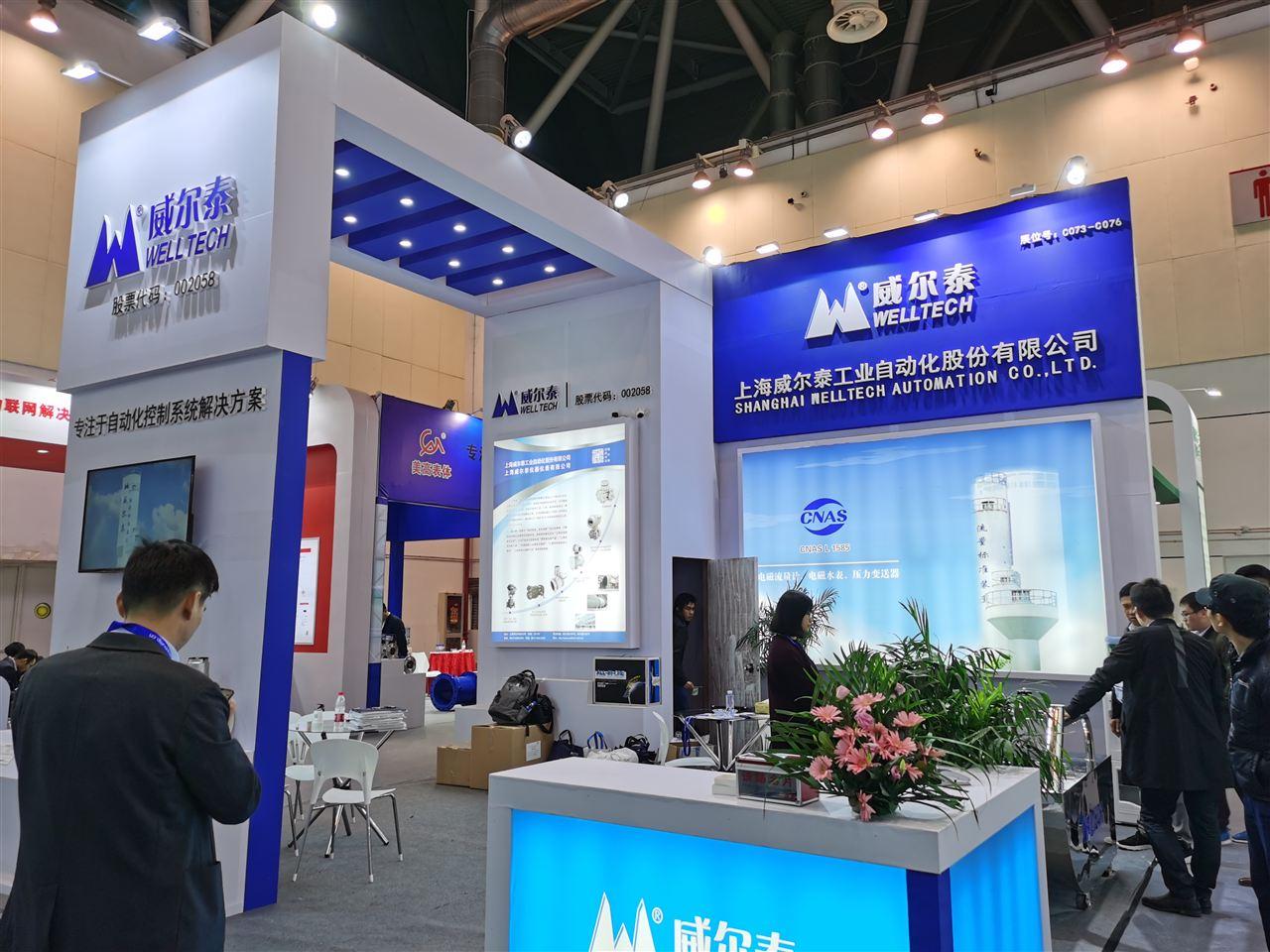 上海威尔泰亮相苏州水展 创新研发推动企业发展