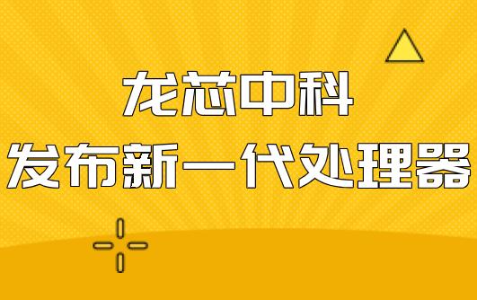 """""""芯""""升級 龍芯中科發布新一代處理器"""