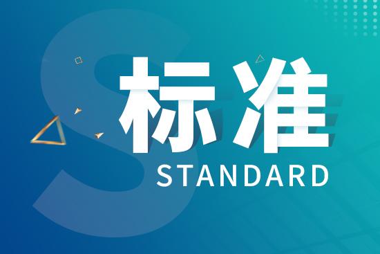 82項機械行業標準報批公示