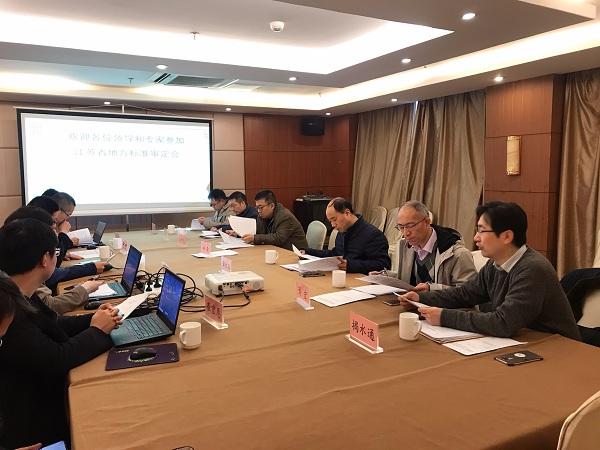 江蘇省計量院牽頭起草的兩項省地方標準通過審查