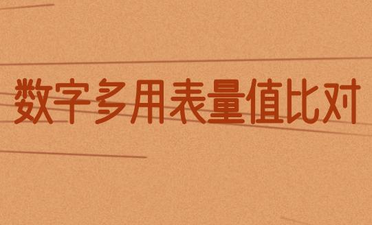 福建計量院參加華東地區數字多用表量值比對獲滿意結果