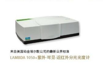 珀金埃尔默宣布推出新品紫外可见分光光度计