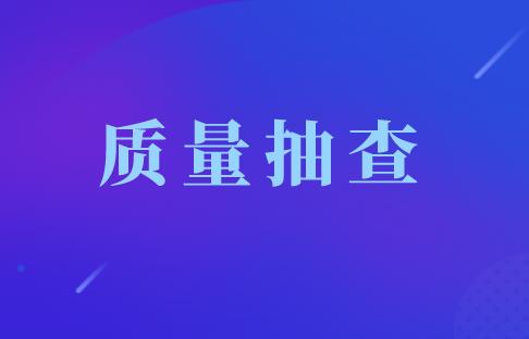浙江溫州市抽查19批次電線電纜產品 全部合格
