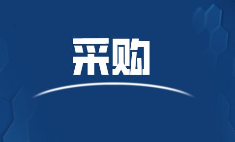 北京延庆6700万采购大批仪器设备 这些要求国产