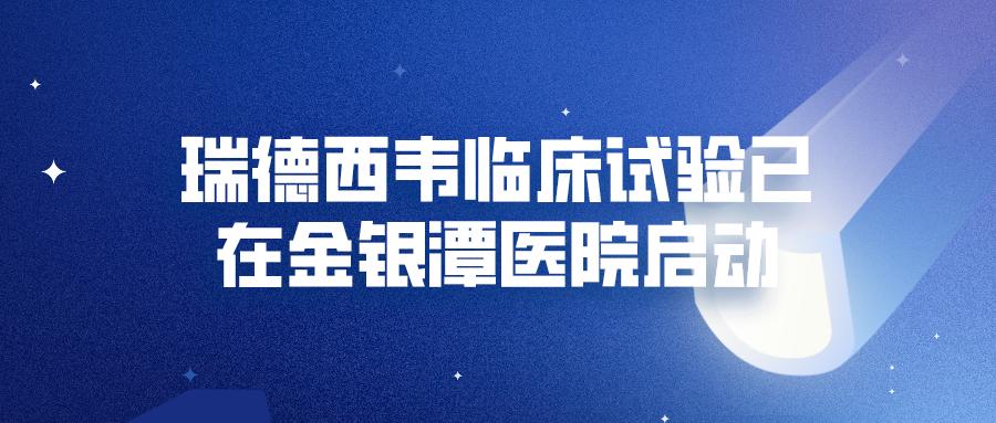 瑞德西韋臨床試驗已在金銀潭醫院啟動