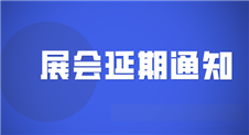 防控疫情,共克時艱——2020亞洲橡塑博覽會延期舉辦