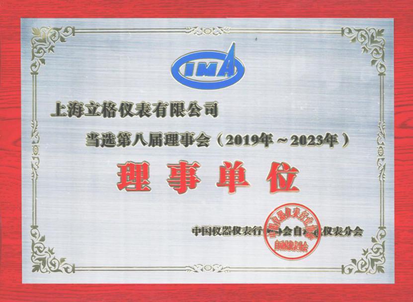 贺!上海立格被选中国仪器仪表行业协会理事单位