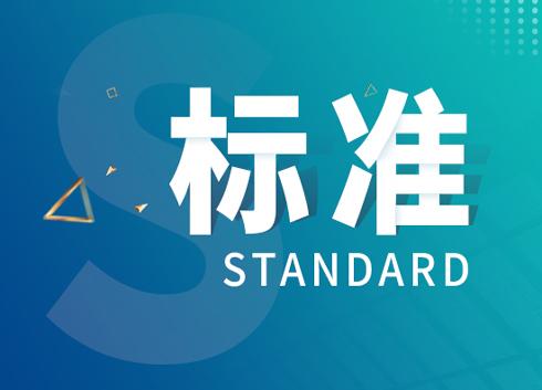 宁波水表主编水协团体标准《智能水表通用技术条件》