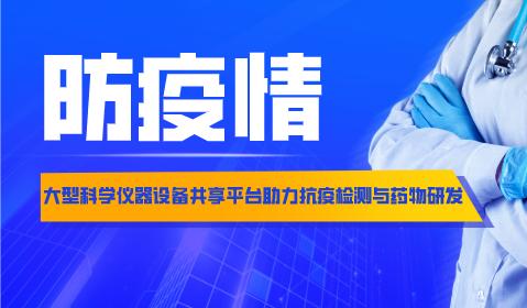 江苏省大型科学仪器设备共享服务平台助力抗疫检测与药物研发