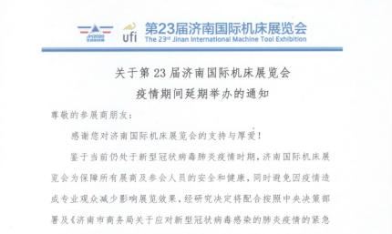 关于第 23 届济南国际机床展览会 疫情期间延期举办的通知