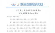 關于第 23 屆濟南國際機床展覽會 疫情期間延期舉辦的通知