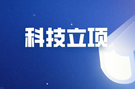 珠海检测院三项科研项目获广东省局立项