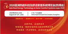逐鹿广州,遇见未来—2020亚洲热博会全面启动