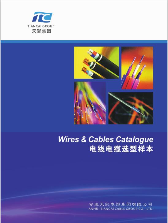 电线电缆选型样本