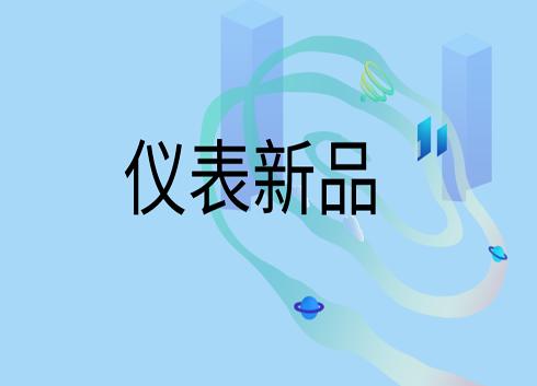 紅獅控制發布FlexEdge&trade智能邊緣自動化平臺
