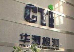 華測檢測2.7億元收購Maritec公司100%股權
