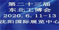 2020�W�二十三届中国北方国际工业博览会 现已开通线上展�?-扫码观展