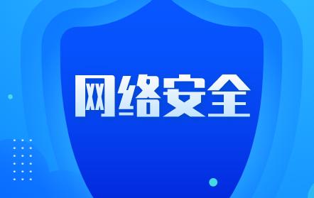 """""""新基建""""風口下,網絡安全產業風光無限"""