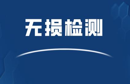 珠海檢測院三項應用軟件獲國家版權局計算機軟件著作權登記