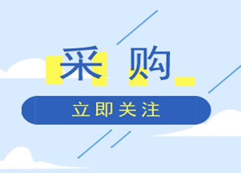 北京中医药大学采购电子天平等仪器设备