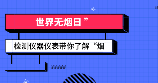 """5.31世界無煙日 檢測儀器儀表帶你了解""""煙"""""""
