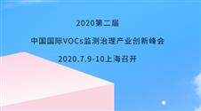 參會倒計時??!論壇最新進展--2020第二屆中國國際VOCs監測與治理產業創新峰會
