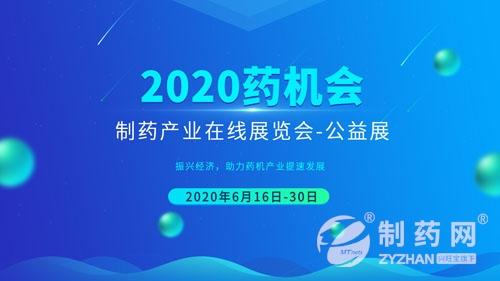 2020药机会●制药产业线上展览会,展商火热报名中!