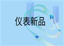 島津發布新款三重四極桿液質聯用儀