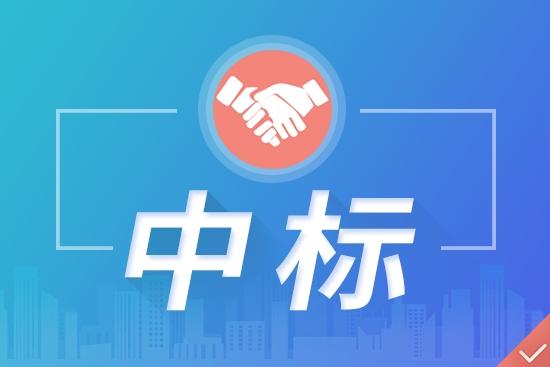 北京市禁毒科技中心設備采購項目中標結果公示